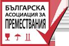 Българска асоциация за премествания